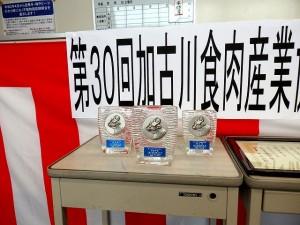 2020年9月25日(金) 加古川食肉産業協同組合牛枝肉共励会 楯と感謝状
