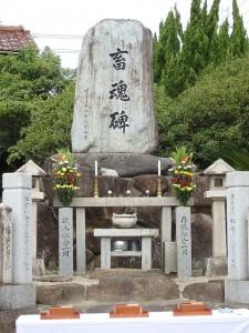 2020年10月03日(土) 加古川食肉センター畜魂祭 畜産碑