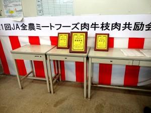 2020年11月13日(金) JA全農ミートフーズ(株)肉牛枝肉共励会 セリ場 購買者記念品(楯)