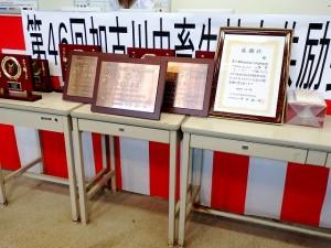 2020年11月27日(金) 加古川中畜牛枝肉共励会 セリ場 入賞牛購買者への記念品と賞状