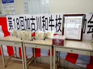 2020年12月8日(火 ) 加古川和牛枝肉共励会 セリ場 入賞牛購買者記念品