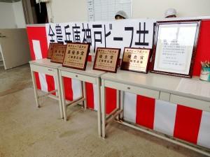 2021年6月11日(金) 全農兵庫神戸ビーフ共励会 せり場 入賞牛購買者への楯と感謝状