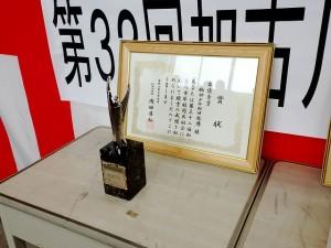 2021年7月9日(金) 第32回 加古川市牛枝肉共励会 セリ場 最優秀賞牛出品者への賞状とトロフィー